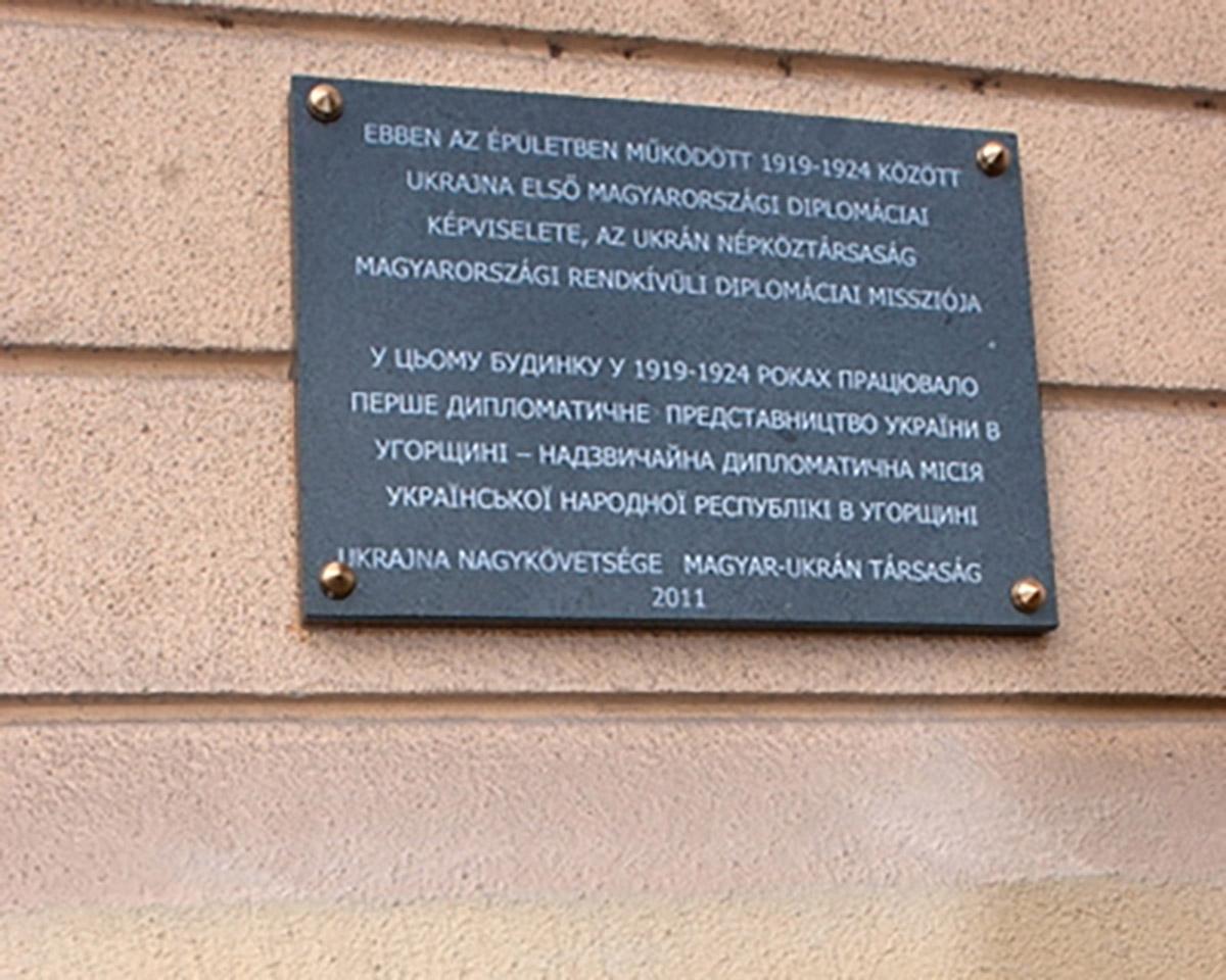 Меморіальна дошка на честь першої дипломатичної установи УНР в Угорщині
