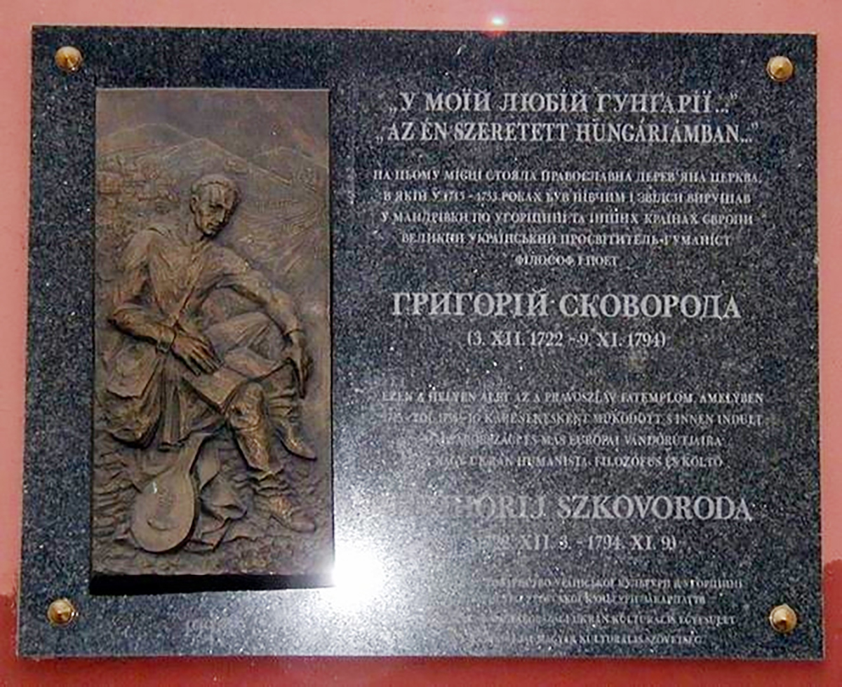 Меморіальна дошка на честь Григорія Сковороди у Токаї