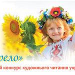 Онлайн «Джерело» української поезії