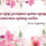 """Конкурс малюнків до творів Лесі Українки """"КВІТКА-НАДІЯ"""""""