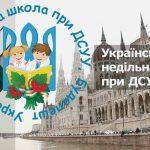 150 років від дня народження Лесі Українки