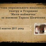 207-ліття від дня народження ТАРАСА ШЕВЧЕНКА