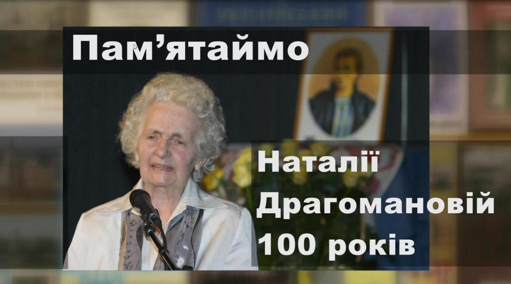 До 100-річного ювілею НАТАЛІЇ ДРАГОМАНОВОЇ