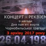 Концерт-реквієм до Дня пам'яті жертв ЧОРНОБИЛЬСЬКОЇ КАТАСТРОФИ