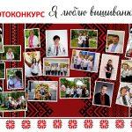 """Véget ért a """"Szeretem a Vyshyvanka""""-t c. fotó verseny"""