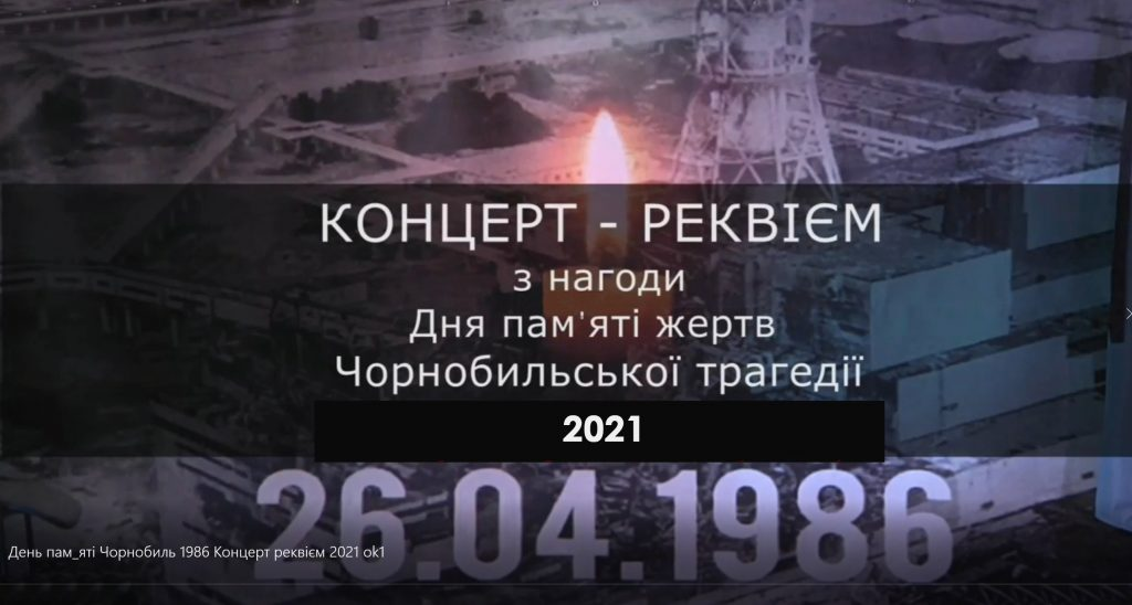 ОНЛАЙН-КОНЦЕРТ пам'яті жертв Чорнобильської катастрофи