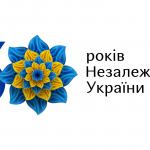 KÖSZÖNTJÜK HONFITÁRSAINKAT UKRAJNA FÜGGETLENSÉGE ALKALMÁBÓL!